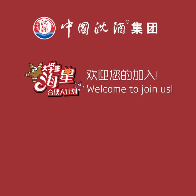 中国沈酒大学生创业报名登记表